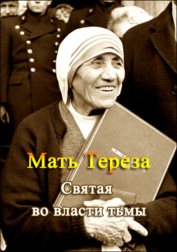 Мать Тереза. святая во власти тьмы / Mother Teresa. Saint Of Darkness (2010)